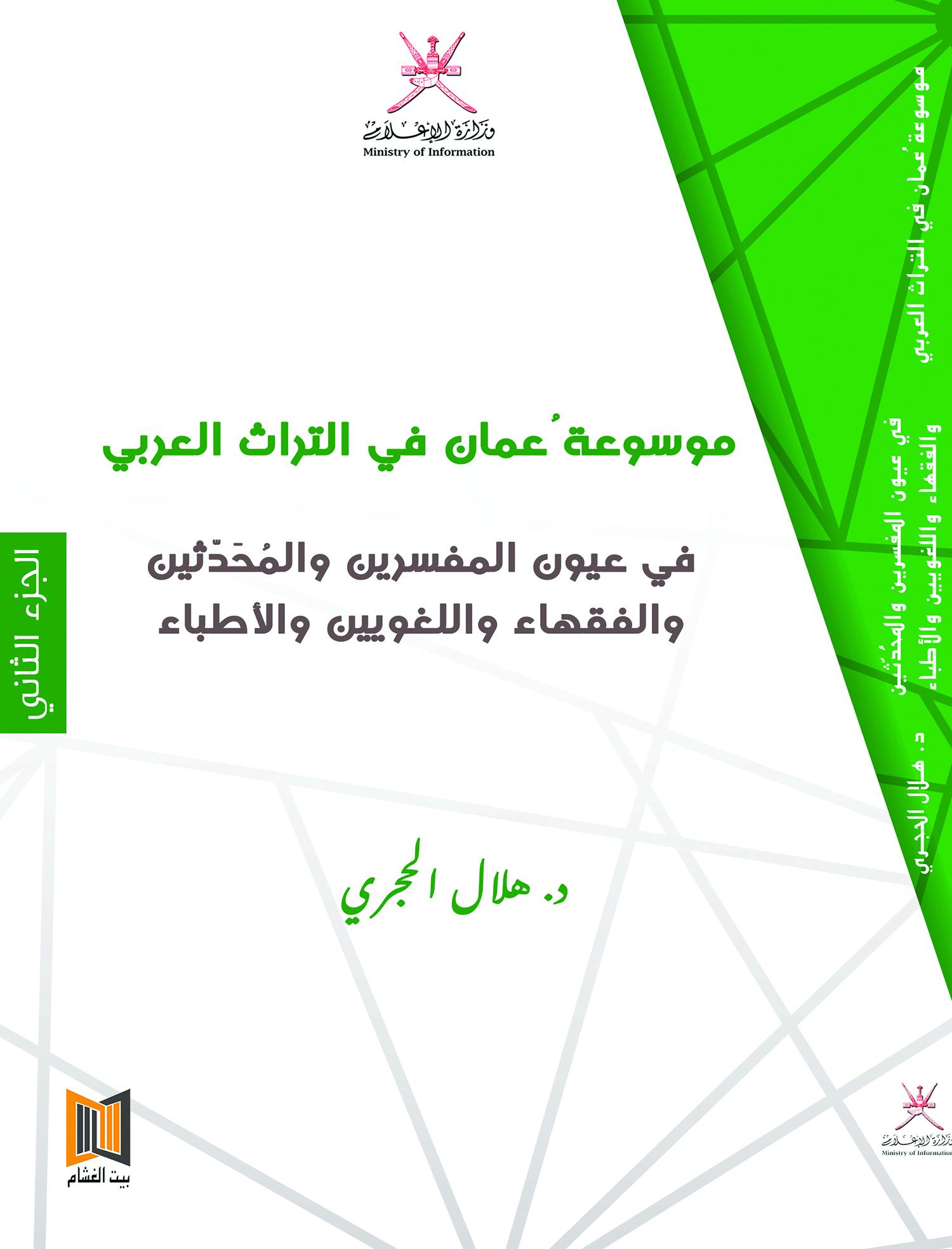 حفل توقيع موسوعة عُمان في التراث العربي.. اليوم