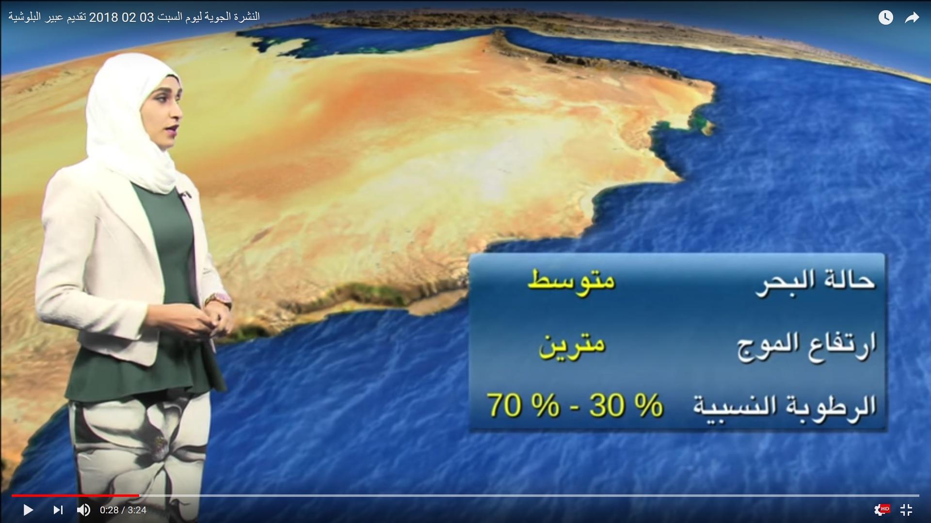 بالفيديو.. تعرف على حالة الطقس في السلطنة