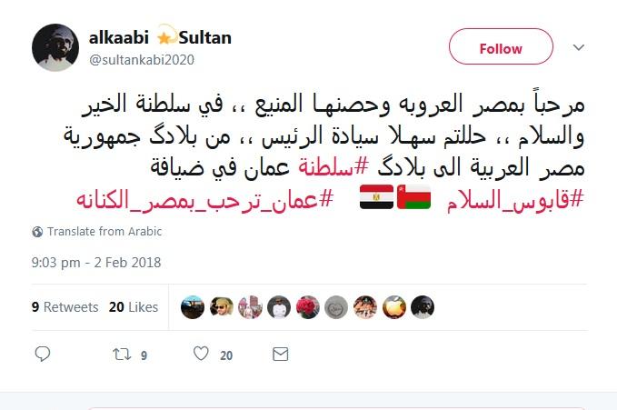 """هاشتاج """"عمان ترحب بمصر الكنانة"""" يتصدر تويتر في السلطنة"""