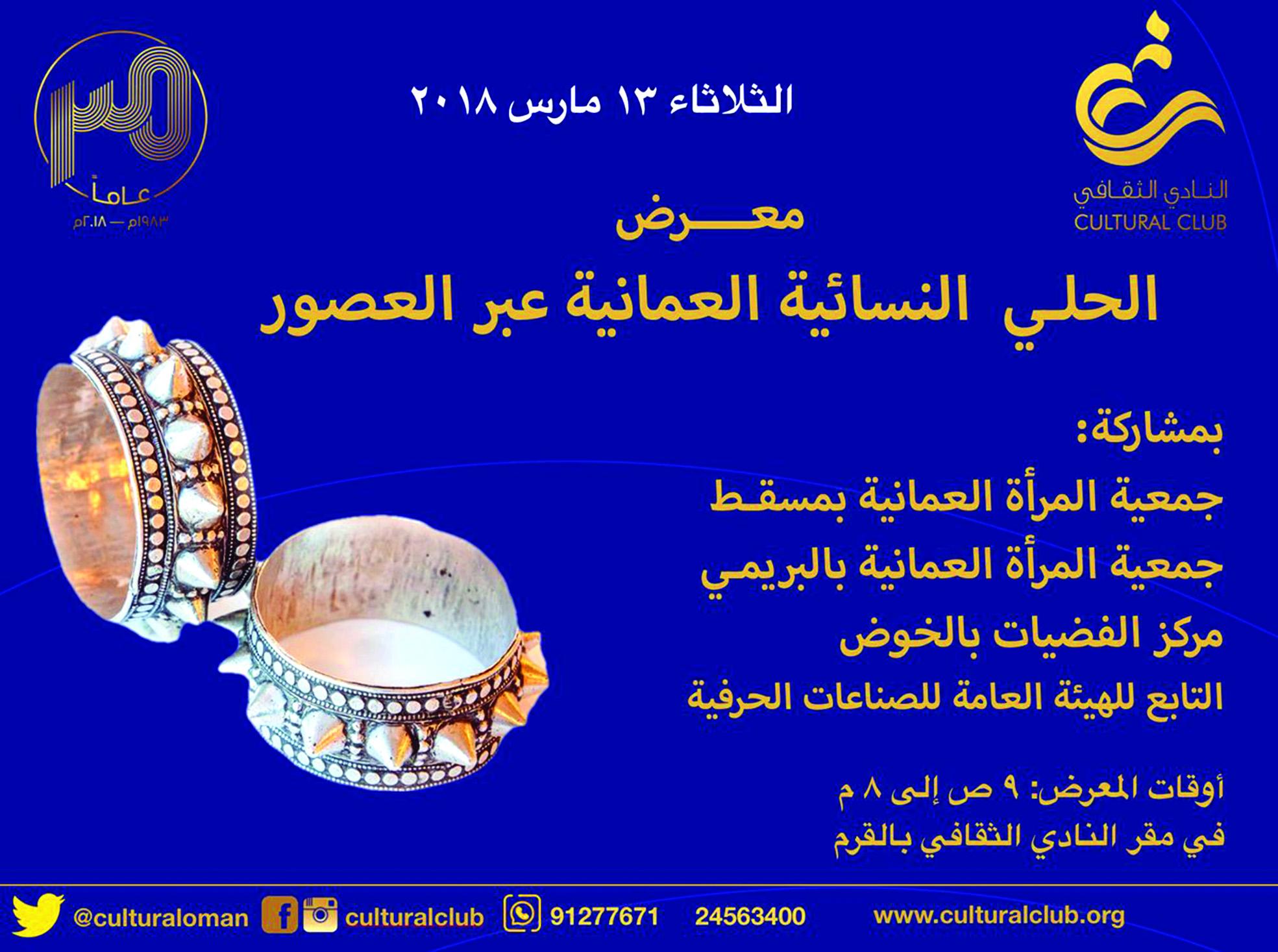 النادي الثقافي يعرض تاريخ الحُلي النسائية في عُمان