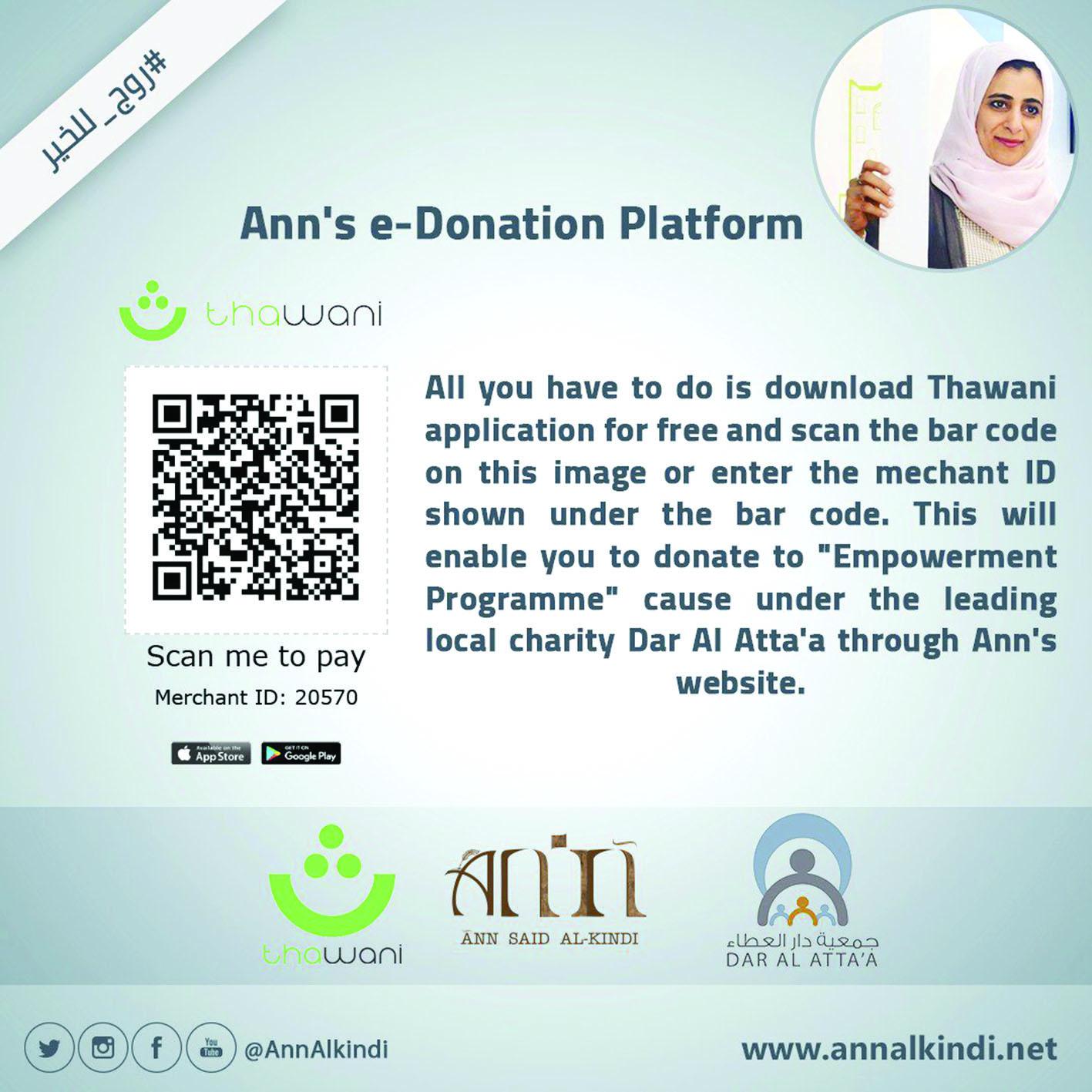 «دار العطاء» تعتمد «ثواني» كقناة تبرع إلكترونية