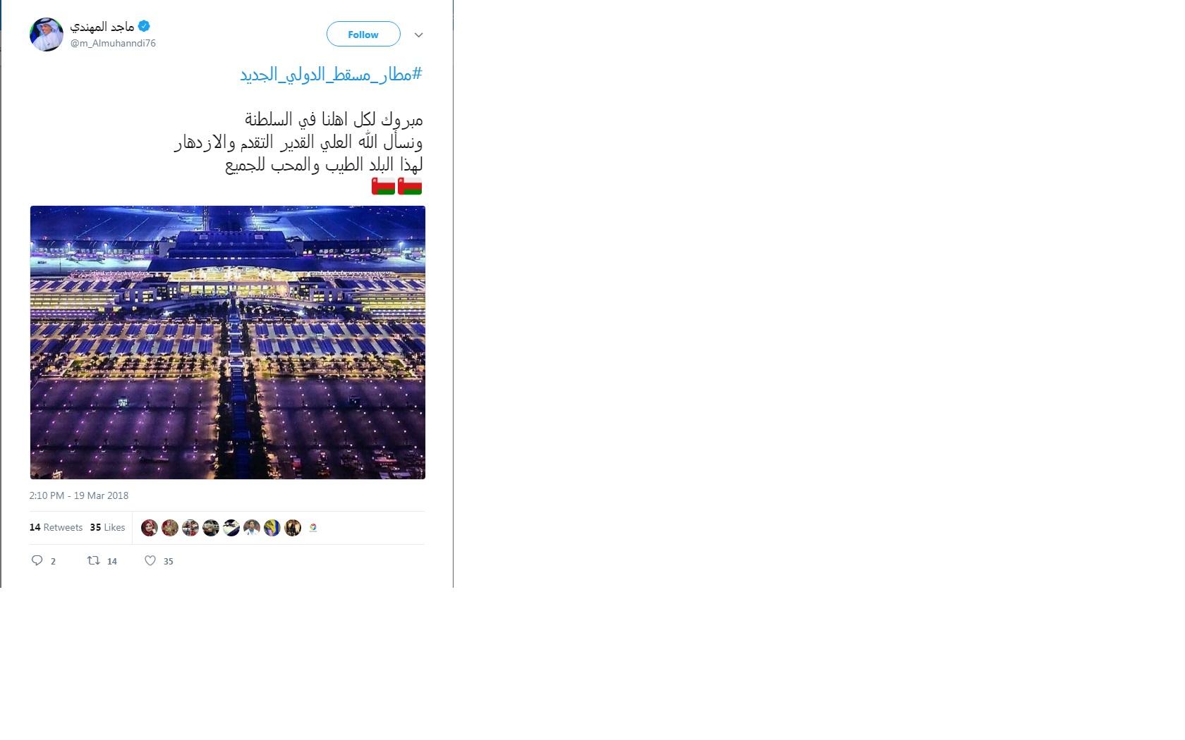 هذا ما قاله المغردون الخليجيون عن مطار مسقط الجديد..