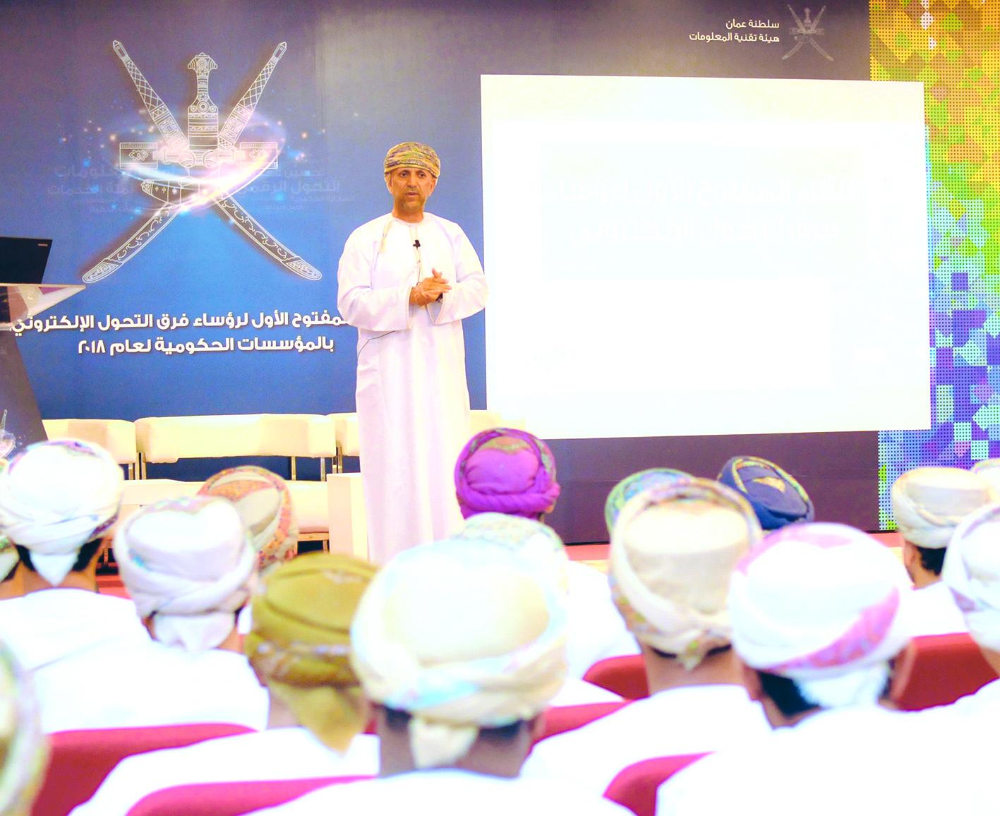 «تقنية المعلومات» تنظم لقاء رؤساء فرق التحول الإلكتروني الحكومي
