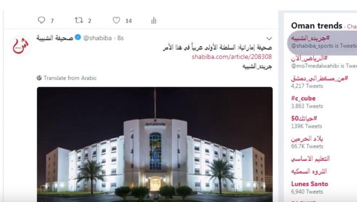 """بالفيديو.. وسم #جريدة_الشبيبة يتصدر """"تويتر"""""""