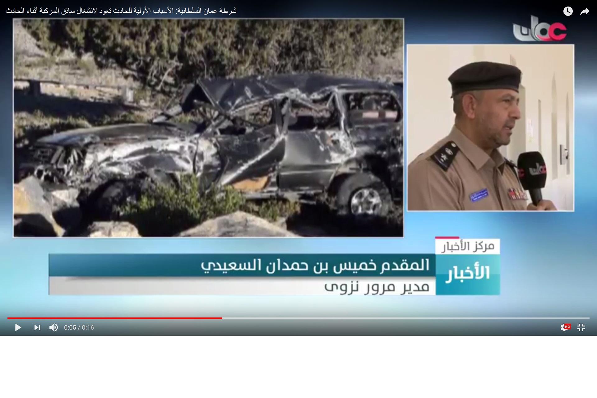 بالفيديو.. الشرطة: انشغال سائق المركبة تسبب بحادث الجبل الأخضر