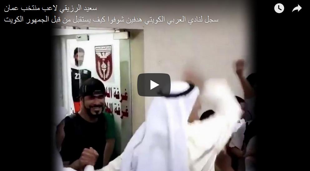 """بالفيديو.. جماهير العربي الكويتي ترفع """"الشلهوب"""" فوق الأكتاف"""