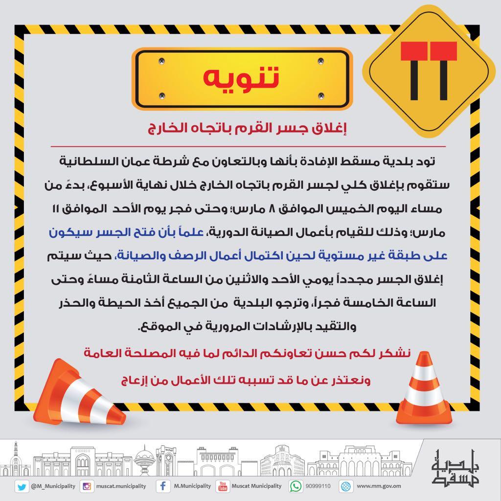 بلدية مسقط تصدر تنويهًا بشأن إغلاق أحد الجسور في مسقط
