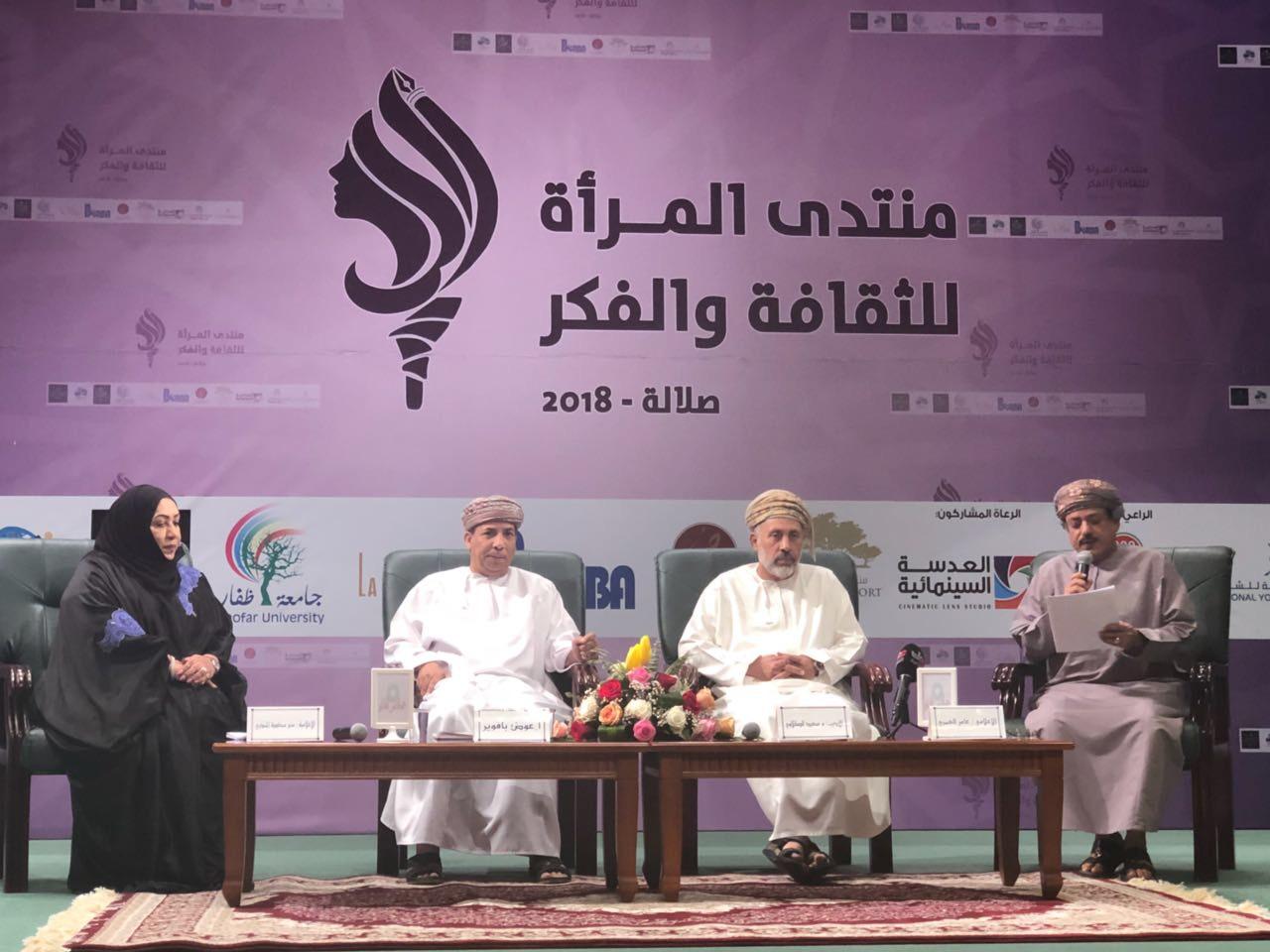 ندوة تأثير المرأة في تعزيز المجال الثقافي بصلالة