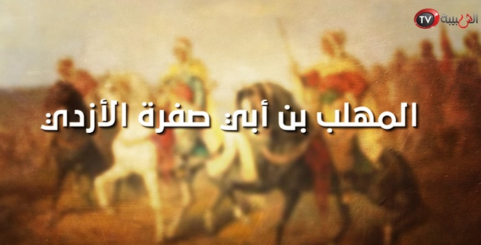 الموسوعة العمانية: تعرف على المهلب بن أبي صفرة الأزدي بالفيديو