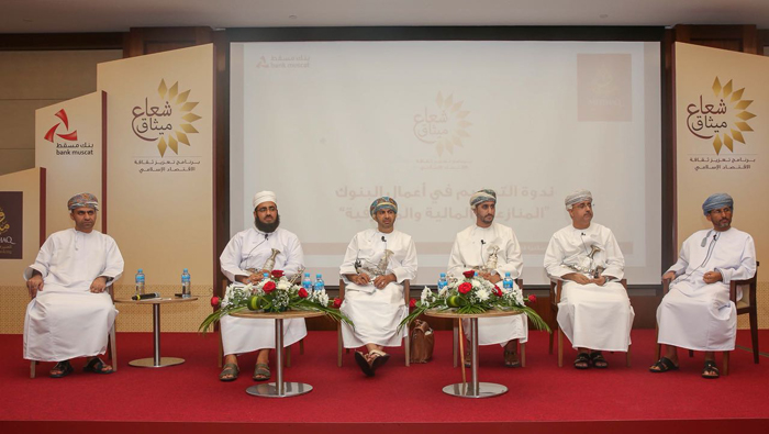 Meethaq seminar highlights role of arbitration in banking business
