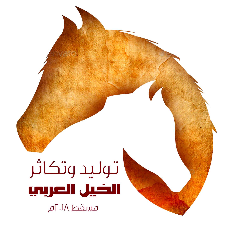 غداً..انطلاق الندوة الثانية لتوليد وتكاثر الخيل العربي