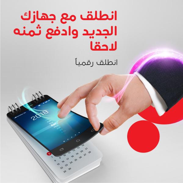 Ooredoo تُتيح اقتناء أحدث الهواتف الذكية بالأقساط