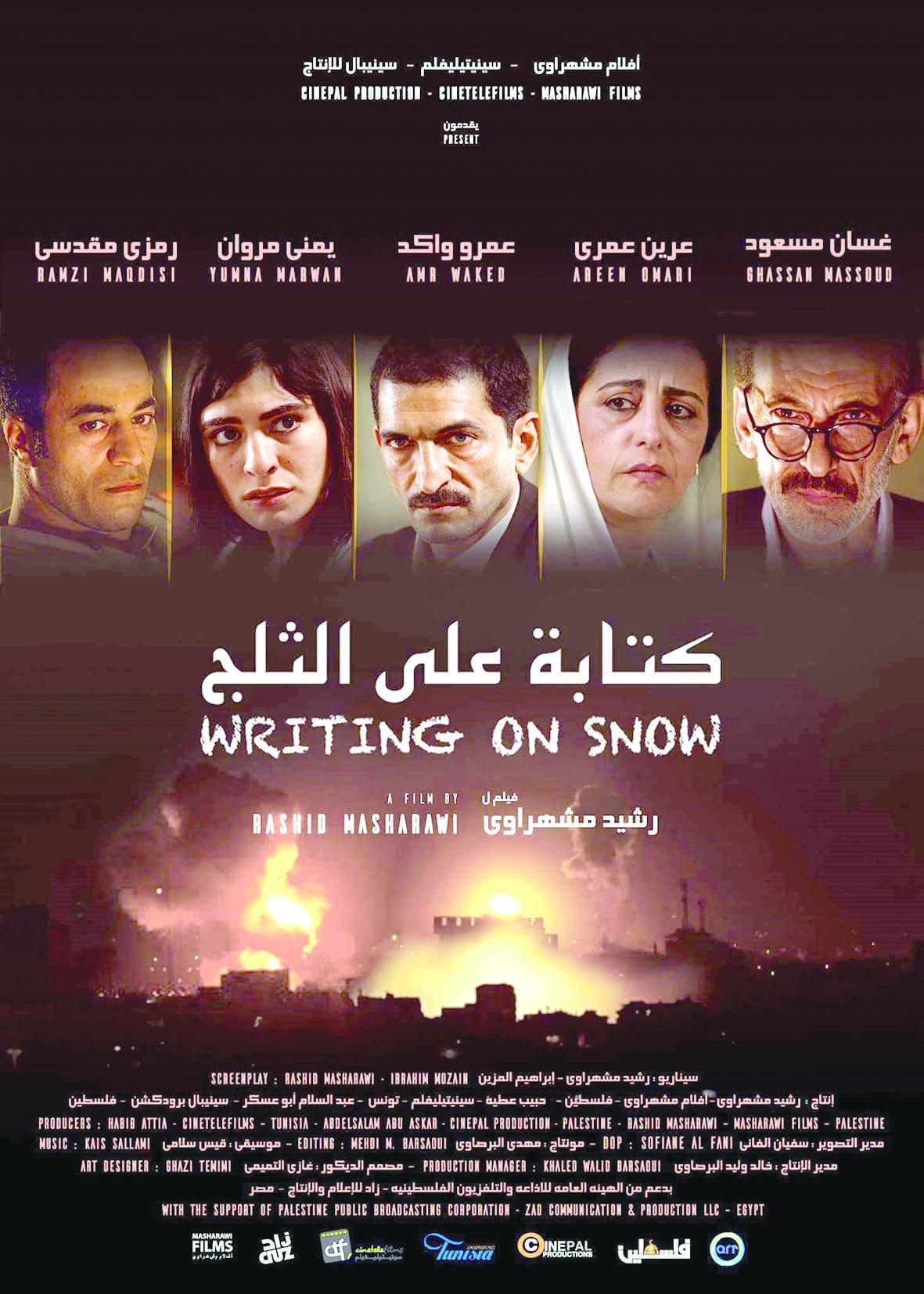 «الكتابة علـى الثلـج».. فيلم يعالج الانقسام الفلسطيني والعربي