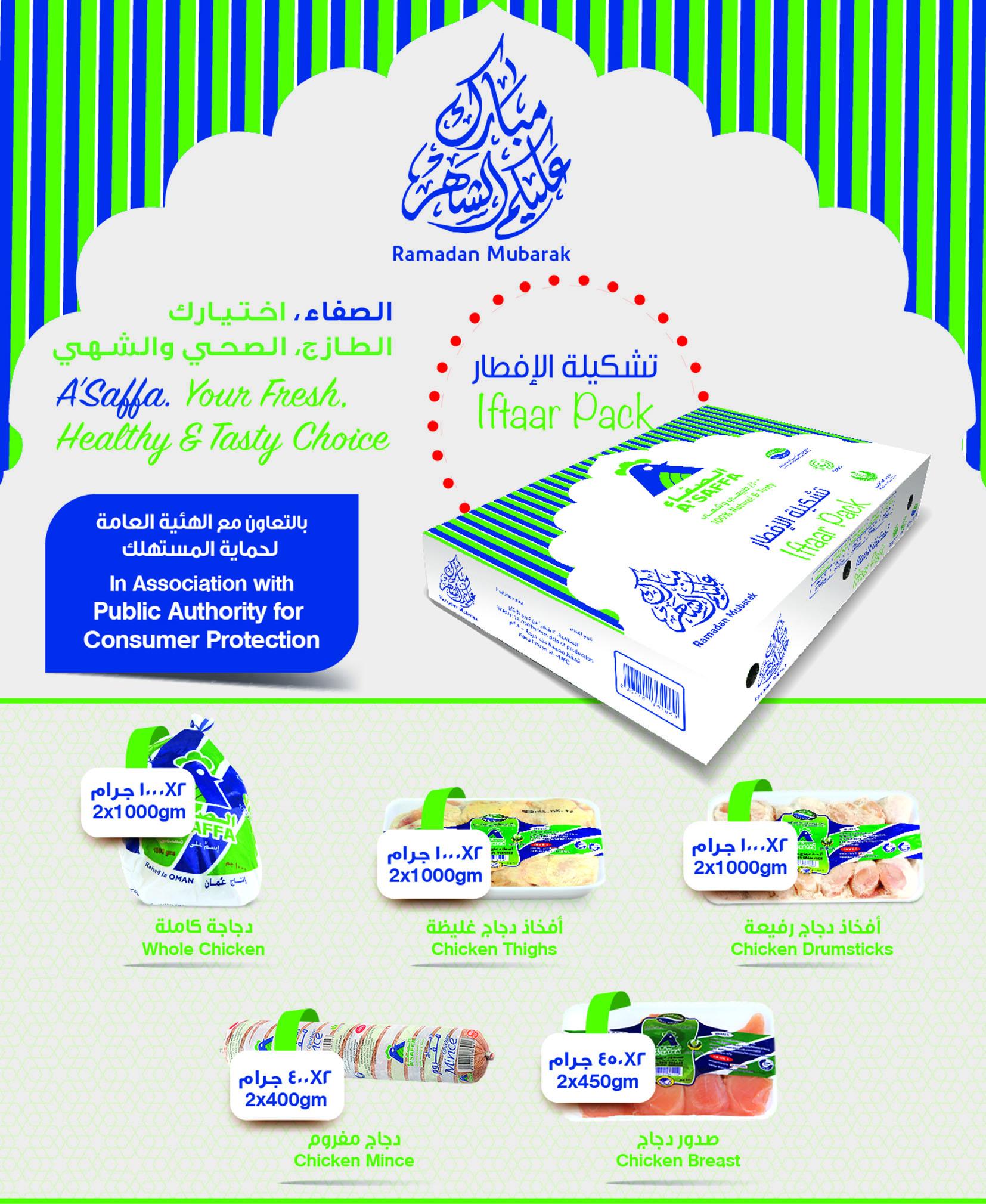 بالتعاون مع الهيئة العامة لحماية المستهلكتشكيلة إفطار مميزة من  «الصفاء» خلال رمضان