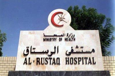 مستشفى الرستاق يصدر تنويها لمراجعيه