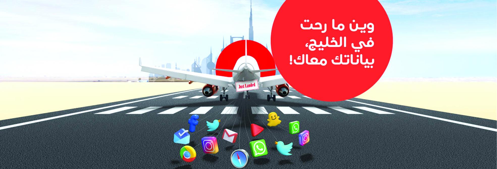 جواز Ooredoo الخليجي يمنح الزبائن تجوالاً بقيمة تنافسية