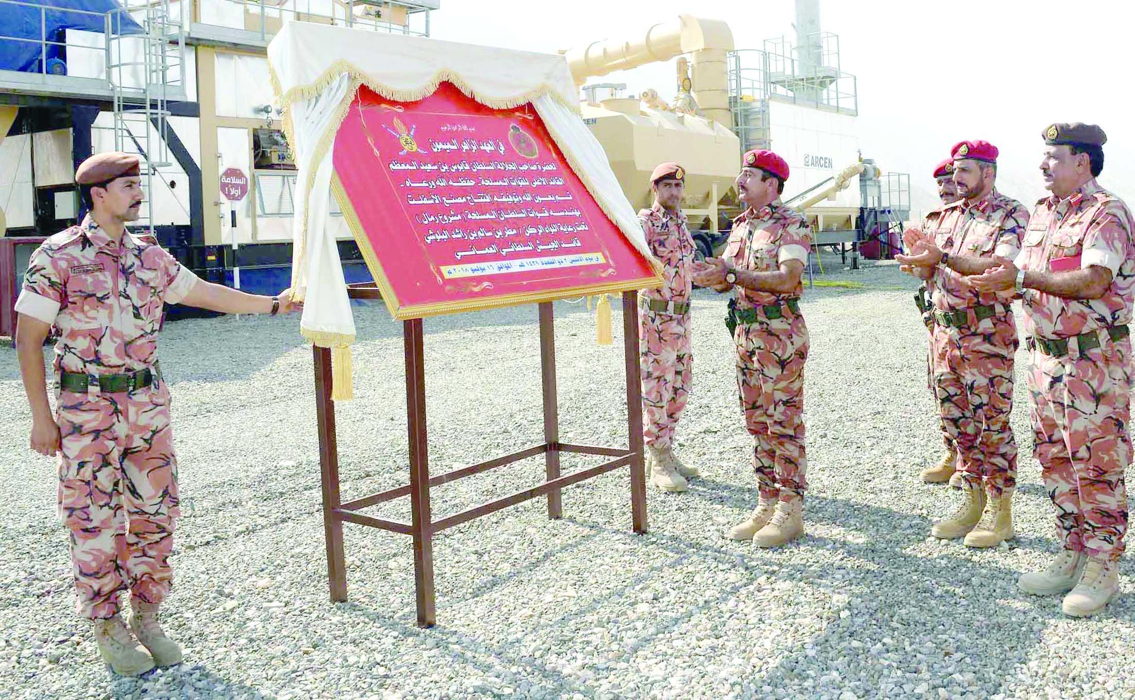 افتتاح مصنع الإسفلت التابع لهندسة قوات السلطان المسلحة
