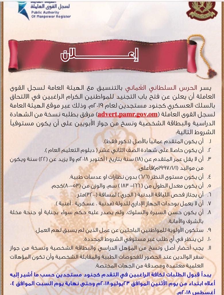 بالتفاصيل.. الحرس السلطاني العُماني يفتح باب التجنيد