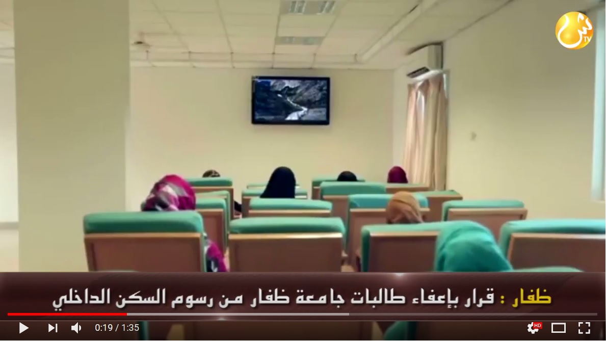 بالفيديو.. قرار بإعفاء طالبات جامعة ظفار من رسوم السكن الداخلي