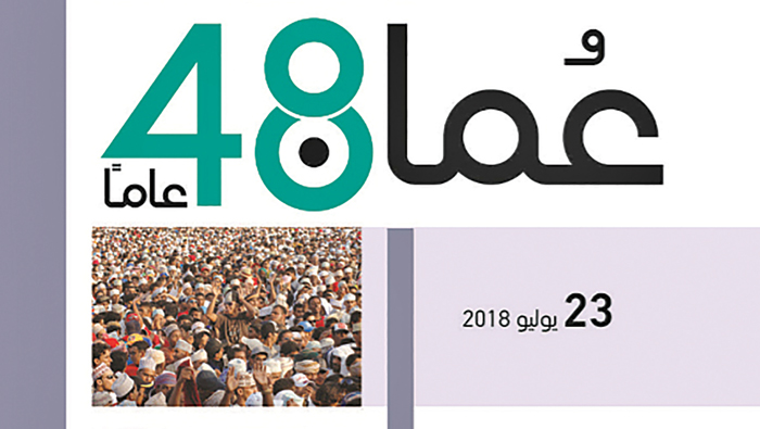 This publication tells the tale of Omani Renaissance in numbers