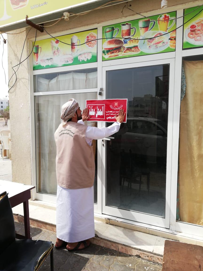 لعدم التزامها بالاشتراطات الصحية.. إغلاق 15 منشأة تجارية في البريمي