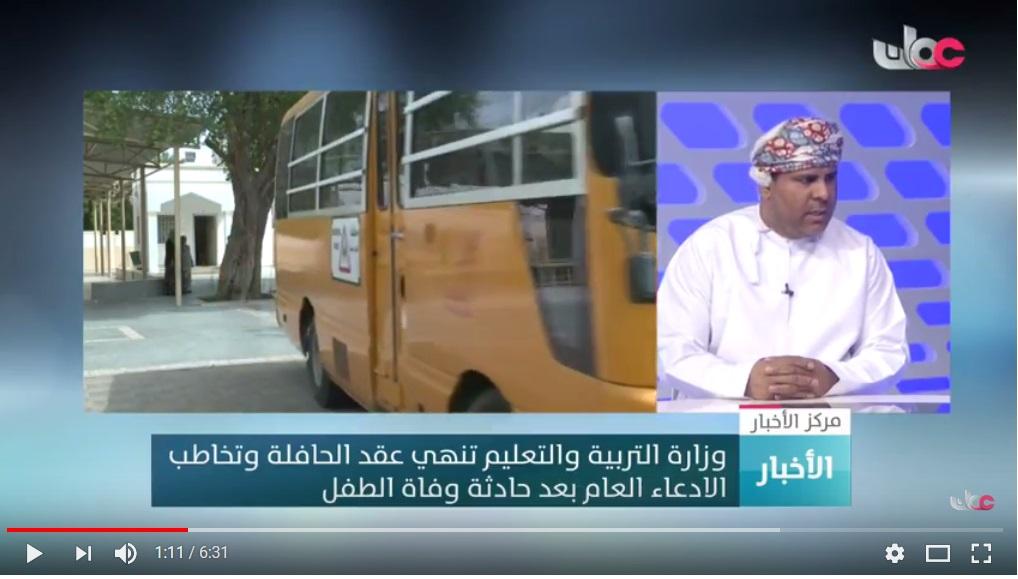 """بالفيديو.. حديث لمسؤول بـ""""تعليمية مسقط"""" حول وفاة طفل في حافلة مدرسية"""