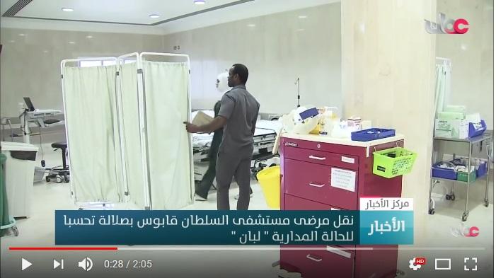 """بالفيديو.. نقل مرضى مستشفى السلطان قابوس بصلالة تحسبا لـ""""لبان"""""""