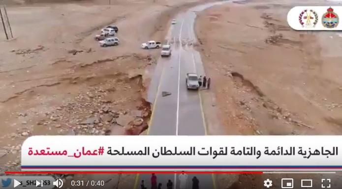 بالفيديو.. جاهزية دائمة وتامة لقوات السلطان المسلحة لمساندة مختلف الجهات خلال لبان