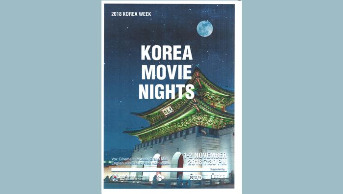Korean embassy in Oman to host Korea Cultural Festival