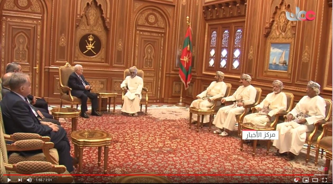 شاهد بالفيديو.. جلالة السلطان يستقبل ببيت البركة الرئيس الفلسطيني