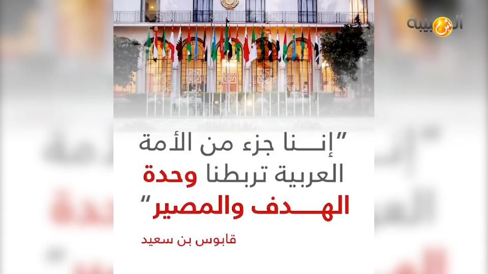 بالفيديو.. مواقف ثابتة للسلطنة في دعم القضية الفلسطينية