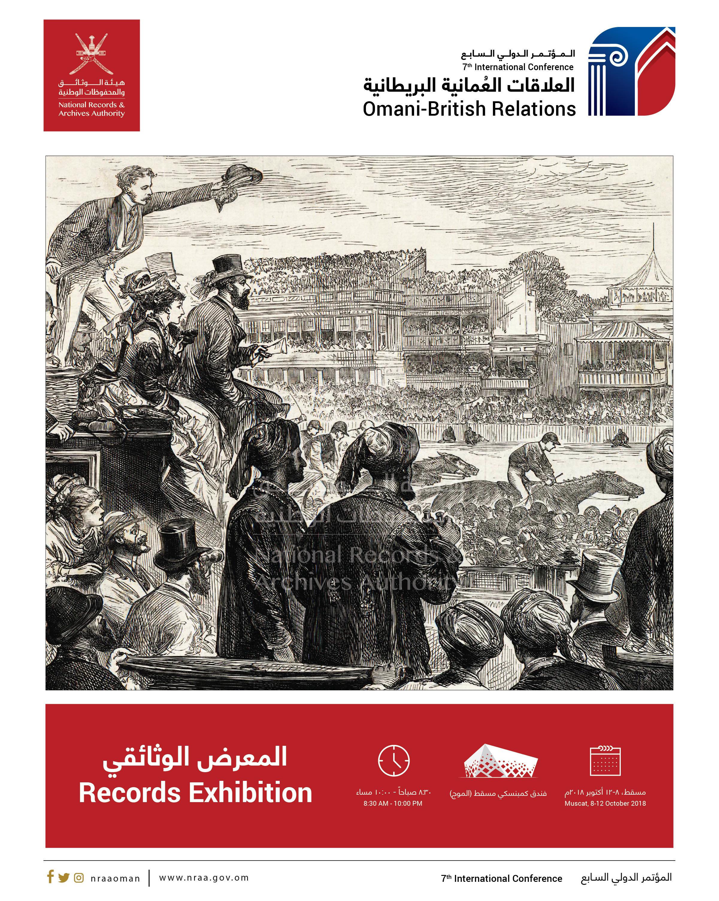مؤتمر يناقش العلاقات العمانية البريطانية في عهد دولة اليعاربة