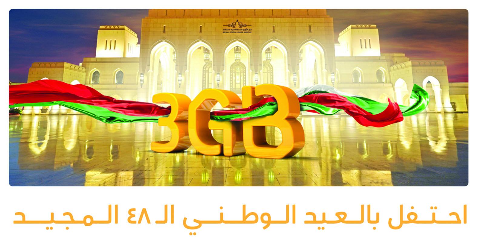بيانات مجانية من عمانتل احتفالاً بالعيد الوطني