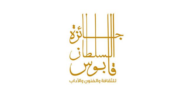 غدا.. الاحتفال بتسليم جائزة السلطان قابوس للثقافة والفنون والآداب