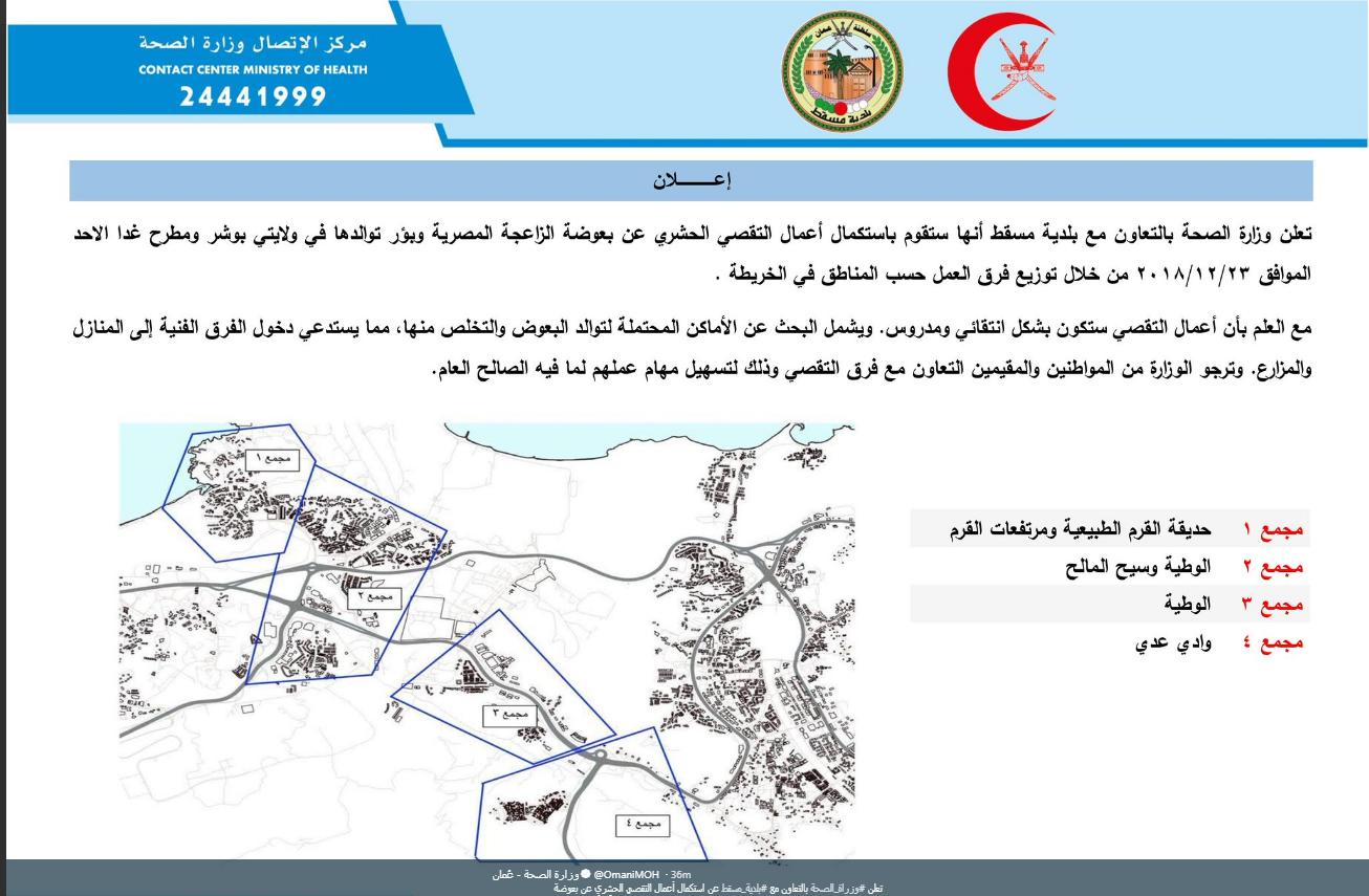 """فرق مكافحة """"الزاعجة المصرية"""" فى هذه المناطق غدا و""""الصحة"""" تدعو قاطنيها للتعاون"""
