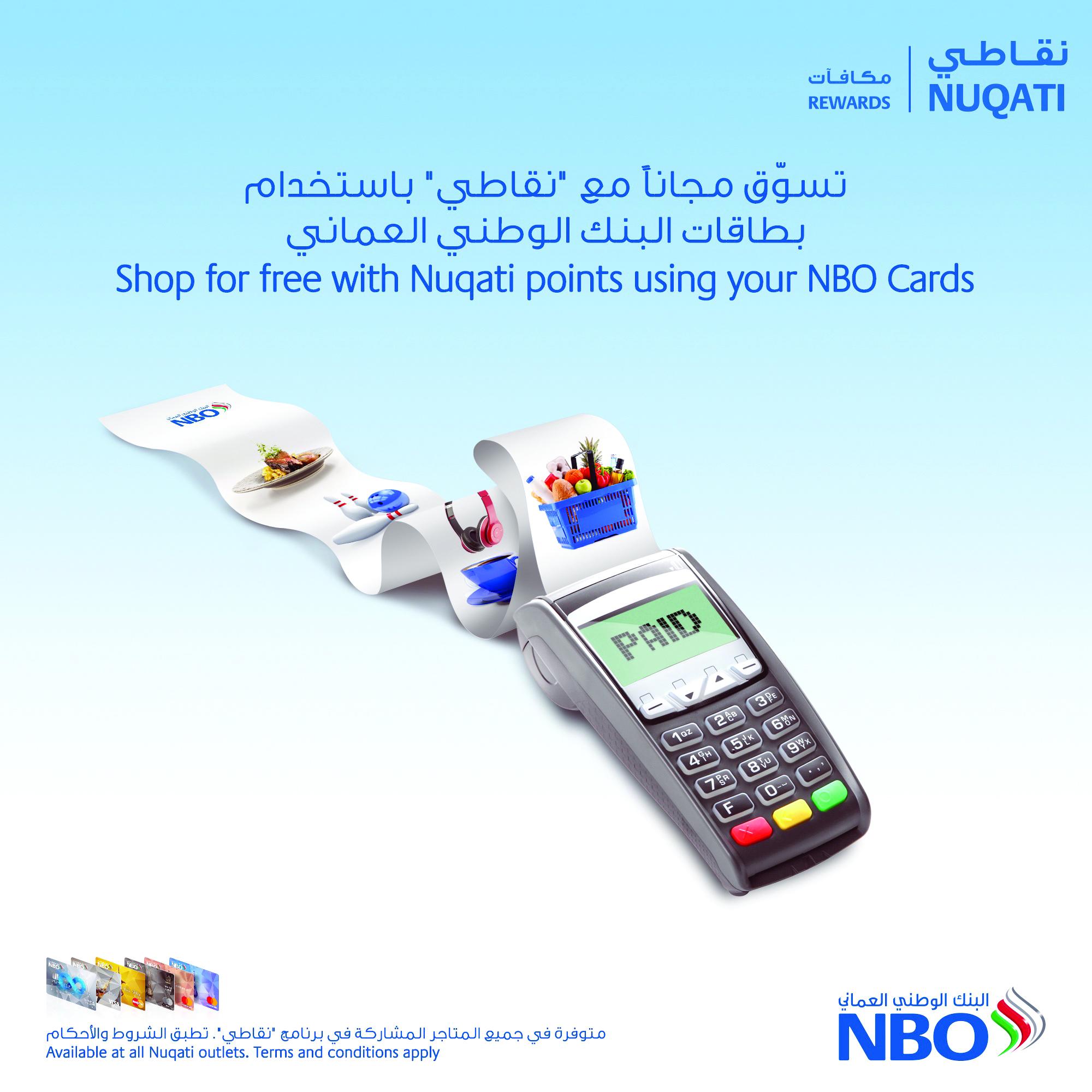 البنك الوطني العُماني يواصل مكافأة زبائنه بتجربة