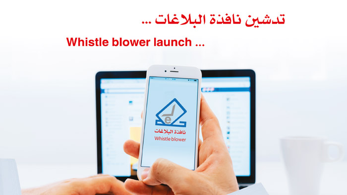 CMA launches whistle-blowing window