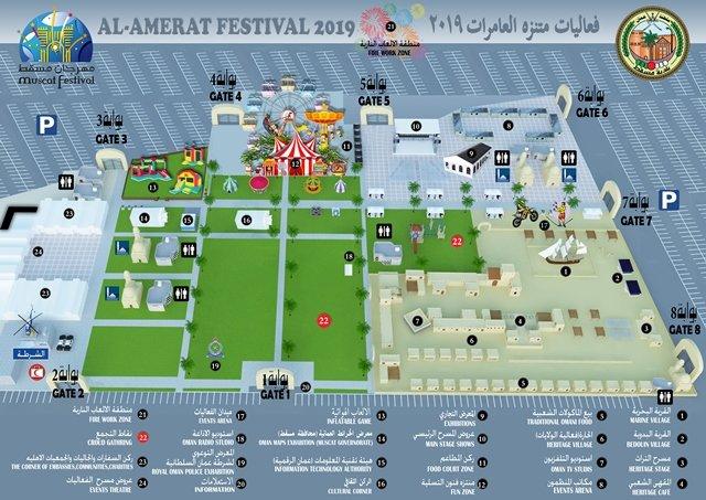 ماذا يتضمن منتزه العامرات العام خلال مهرجان مسقط 2019؟