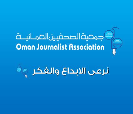 """""""الصحفيين العمانية"""" تبدأ استلام طلبات المشاركة في جائزة الإجادة الإعلامية 2019"""