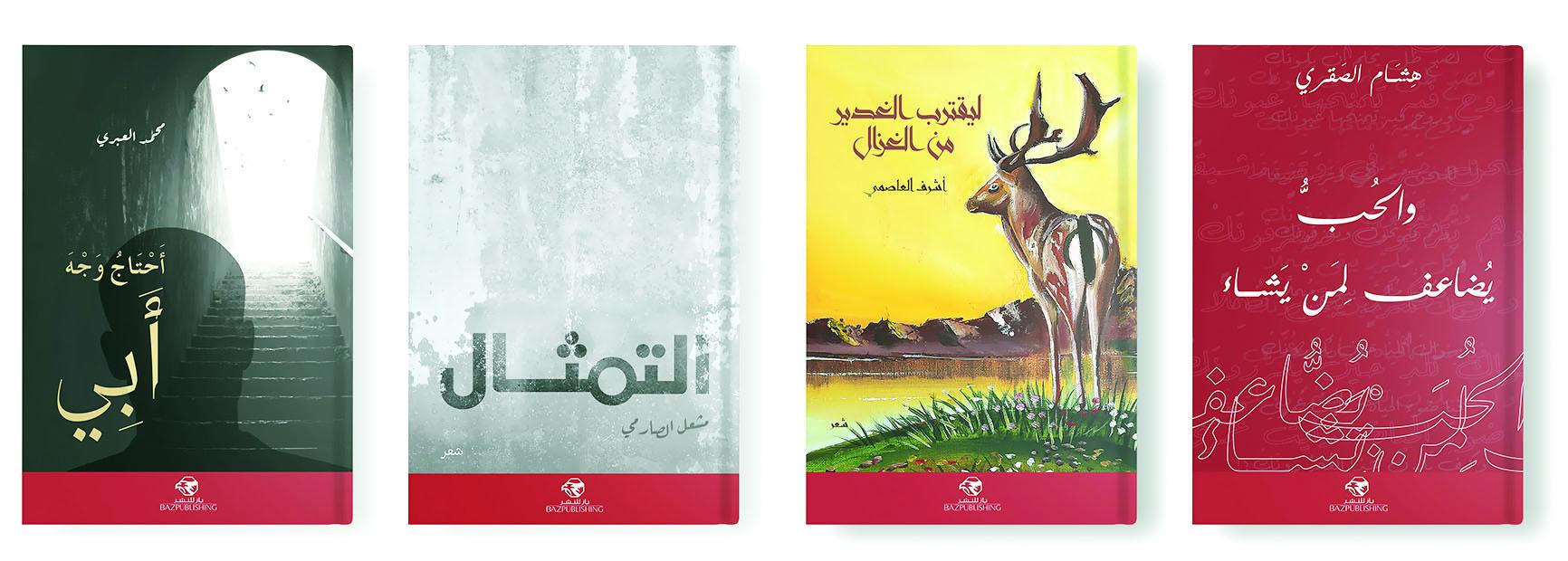 باز للنشر تصدر 4 دواوين شعر عُمانية في معرض الكتاب