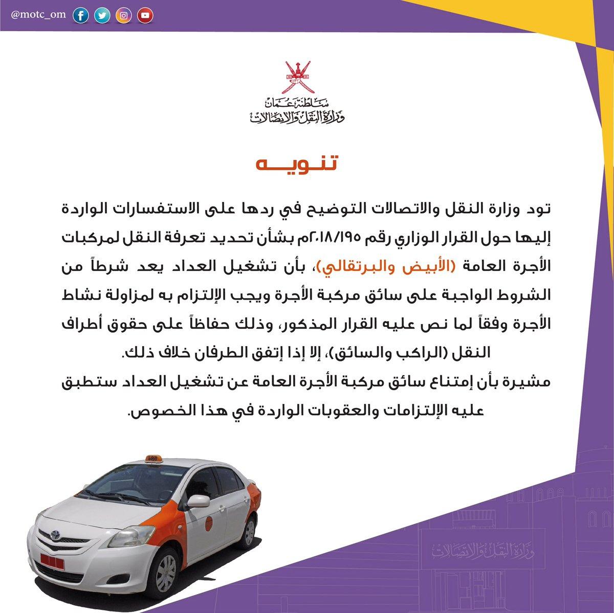 تنويه من وزارة النقل والاتصالات بشأن تحديد تعرفة النقل لمركبات الأجرة العامة