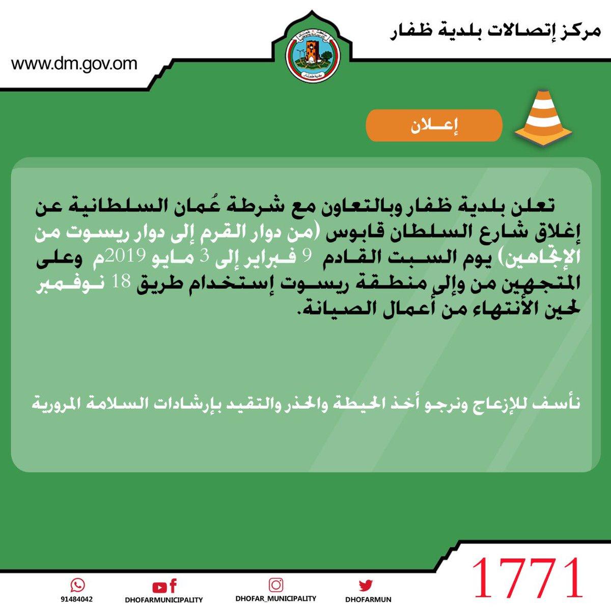 تنويه من بلدية ظفار حول أعمال صيانة في أحد الشوارع وموعد إغلاقه
