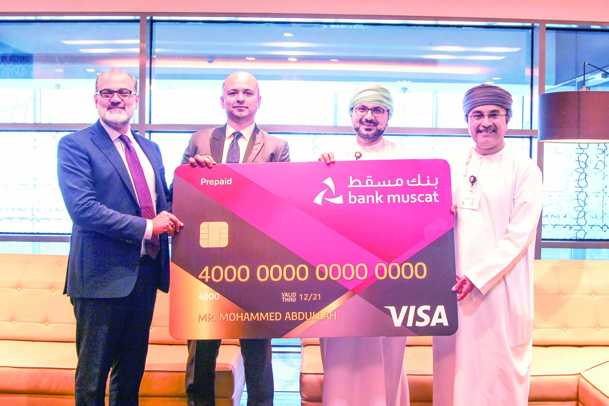 بنك مسقط يدشن بطاقة فيزا مسبقة الدفع الجديدة
