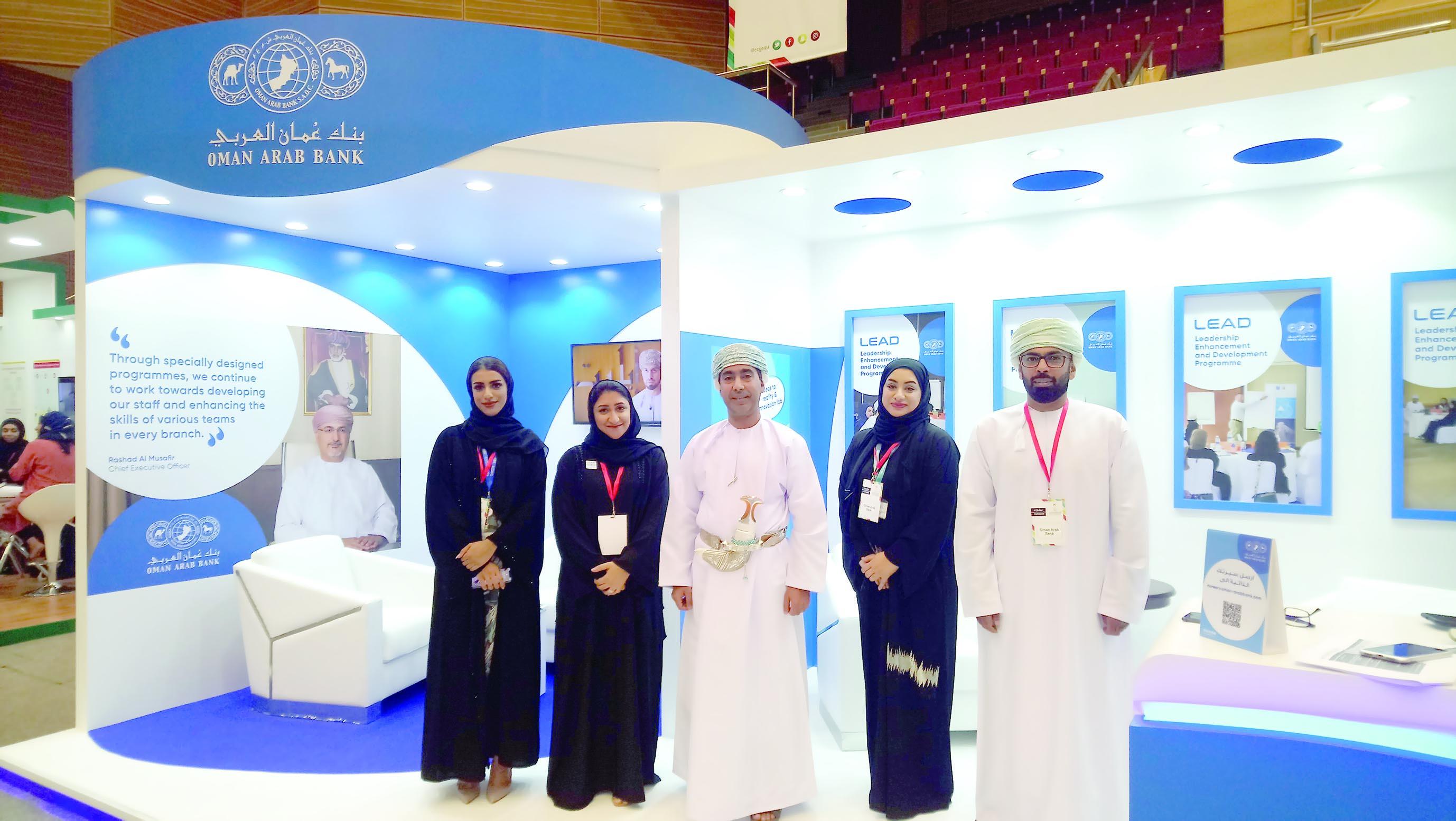 بنك عمان العربي يشارك في معرض فرص العمل والتدريب