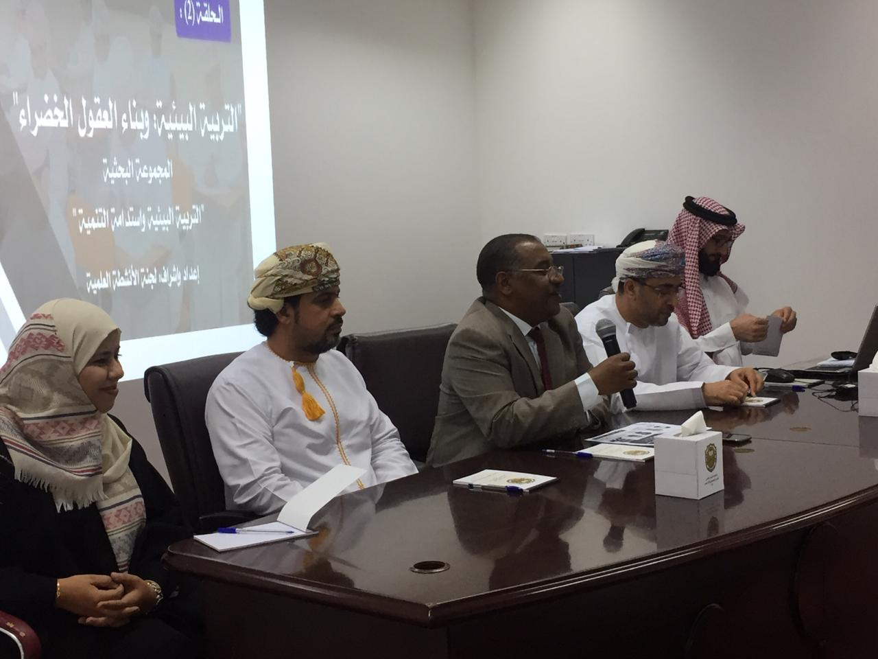 جامعة السلطان قابوس تنظم حلقة عن التربية البيئية