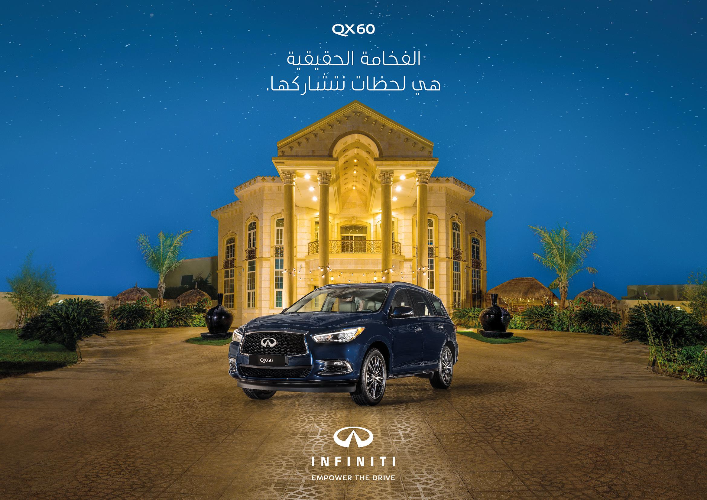 احصل على عرض خاص على السيارة الرياضية العائلية إنفينيتي QX60