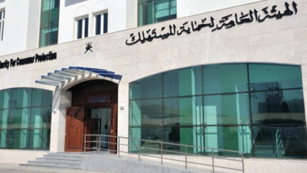 Consumer complaints decrease in Oman