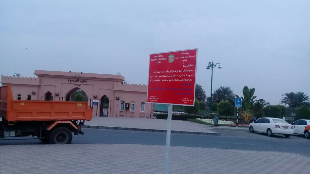 Parking fees to this park in Oman only for specific timing