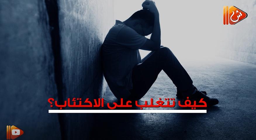"""فيديو جراف.. جريدة الشبيبة تقدم لك النصائح للتغلب على """"الاكتئاب"""""""