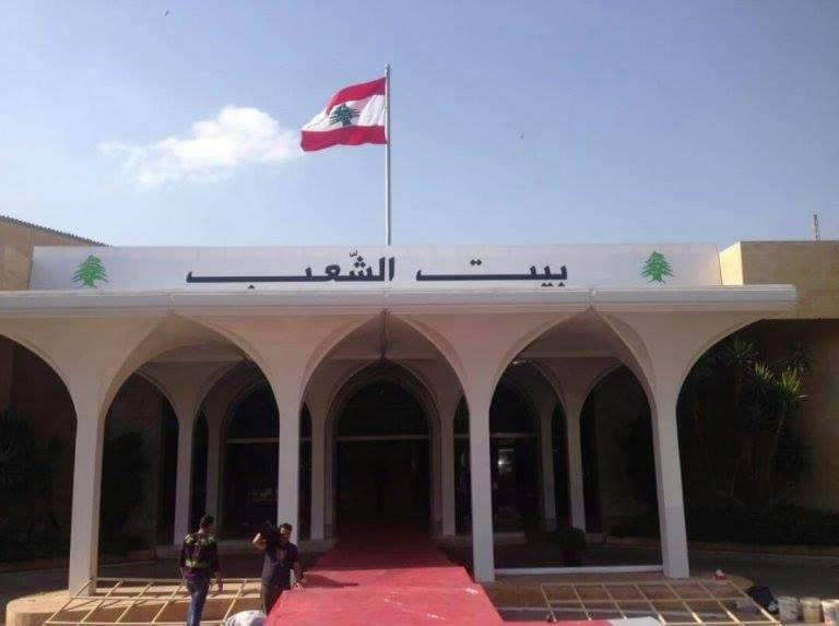 """اليوم.. الحكومة اللبنانية تجتمع في قصر الرئاسة في """"بعبدا"""""""